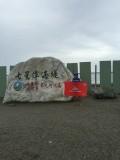 不一样的风景---DARKROCK在台湾