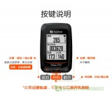 bryton百锐腾R310E GPS中文码表 自行车无线码表 夜光 ANT+ 蓝牙(工厂代发)