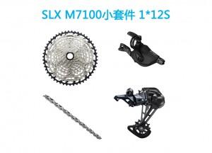 shimano SLX M7100 小套件(1*12S)