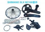 Shimano SLX M7100 中套件1*12S