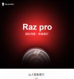 山人Raz-pro自行车智能尾灯
