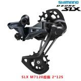 Shimano SLX M7120 可锁死后拨2*12S