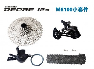 shimano DEORE M6100小套件(12S)