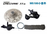 shimano DEORE M5100小套件(11S)