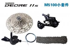 shimano DEORE M5100小套件(11S)