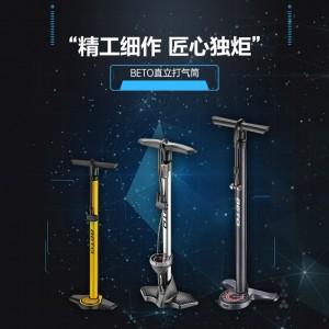 台湾BETO立式打气筒(多款)