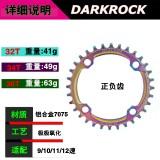 DARKROCK 正负齿盘片 104BCD圆盘 32T/34T/36齿