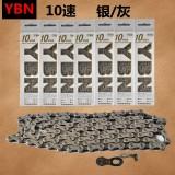 台湾雅邦YBN S10-S 10速链条/银色