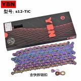 台湾雅邦YBN S12-TIC 12速链条/炫彩色