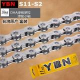 台湾雅邦YBN S11-S2 11速链条/银色