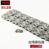 台湾雅邦YBN S12-S 12速链条/ 银色