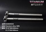 DARKROCK MT22 钛合金座杆
