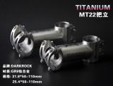 DARKROCK MT22 钛合金把立